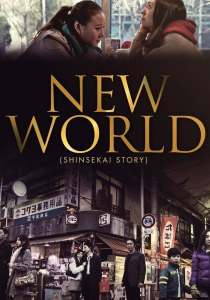 """Poster for the movie """"New World"""""""