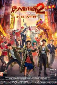 """Poster for the movie """"Detective Chinatown 2"""""""