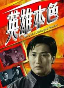"""Poster for the movie """"The Story of a Discharged Prisoner"""""""