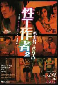 """Poster for the movie """"True Women for Sale"""""""