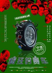"""Poster for the movie """"Crazy Racer"""""""