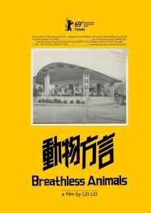 """Poster for the movie """"Breathless Animals"""""""