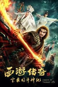 """Poster for the movie """"Dream Journey 5: Legendary Treasure"""""""