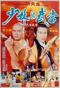 """Poster for the movie """"Shaolin & Wu Tang"""""""