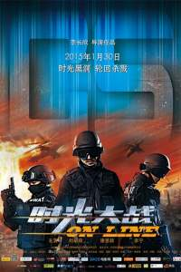 """Poster for the movie """"On Line"""""""