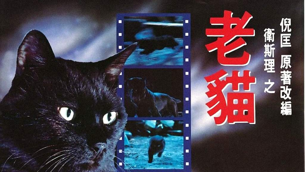 """Image from the movie """"The Cat"""""""