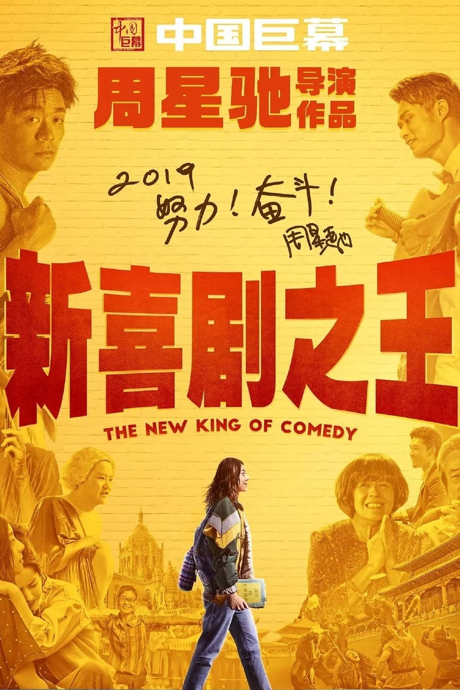 """Poster for the movie """"The New King of Comedy"""""""
