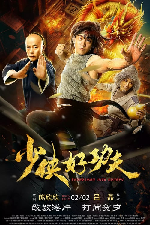 """Poster for the movie """"Swordsman Nice Kungfu"""""""