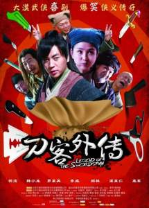 """Poster for the movie """"Legend of the Swordsman"""""""