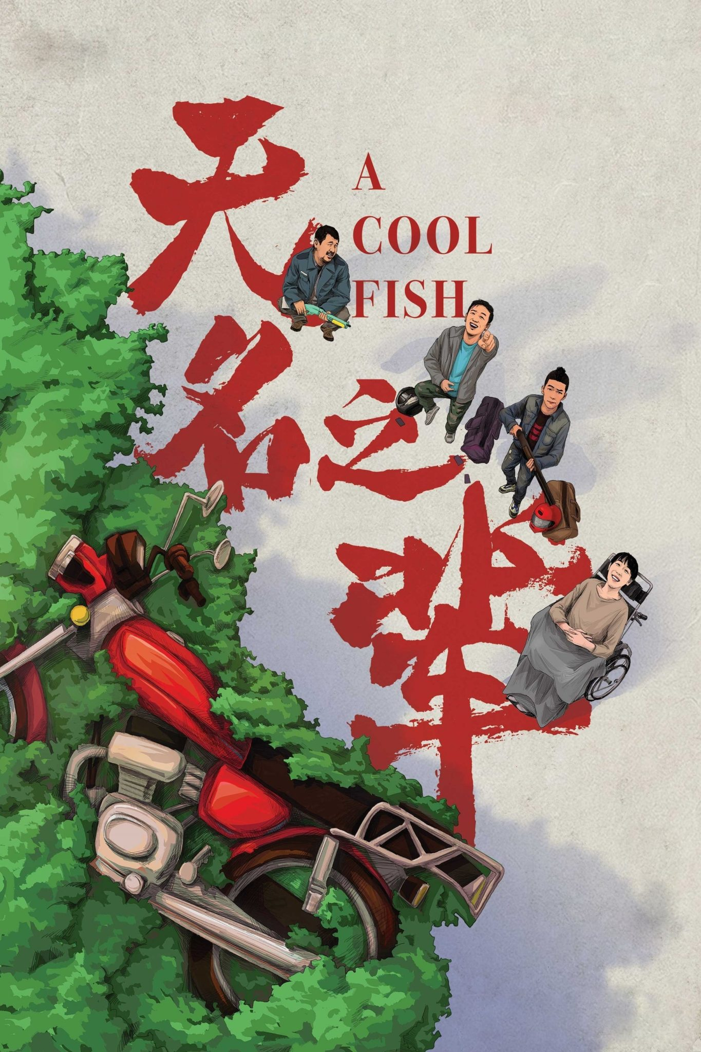 """Poster for the movie """"A Cool Fish"""""""