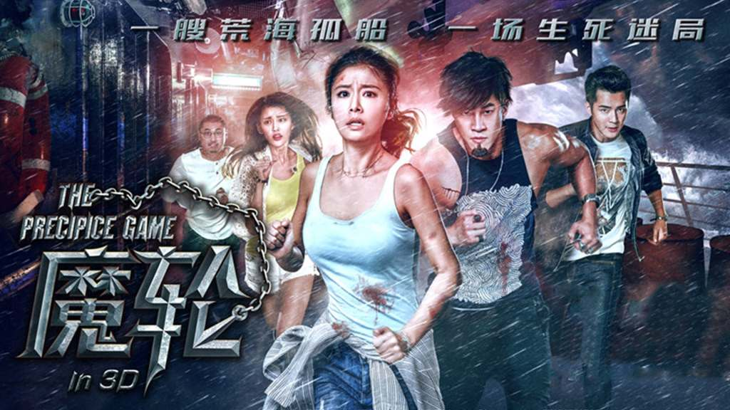 """Image from the movie """"The Precipice Game"""""""