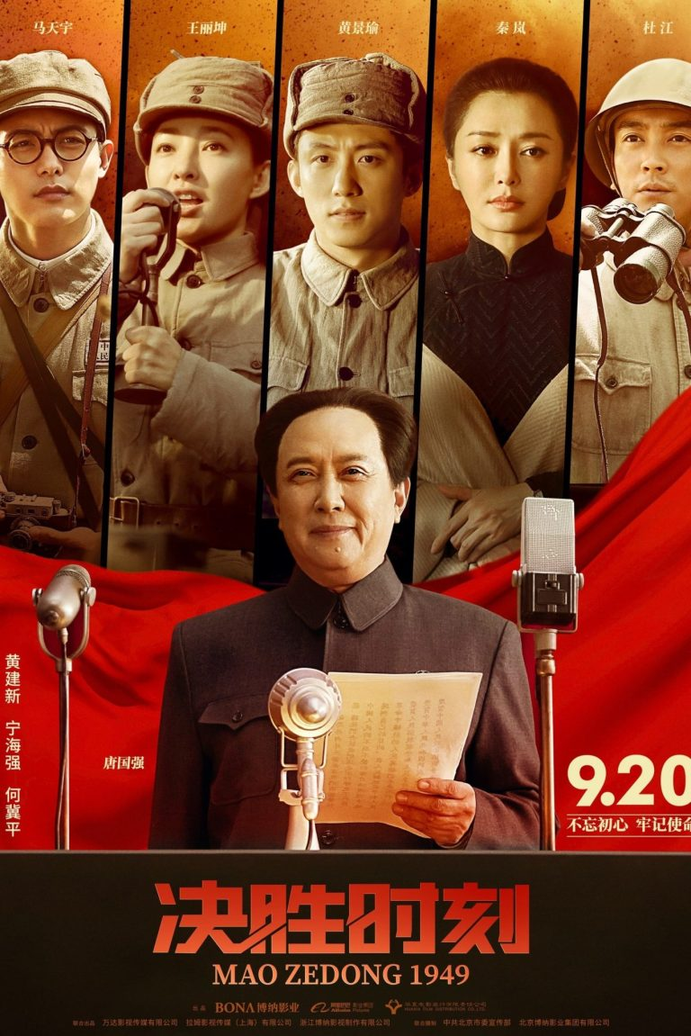 """Poster for the movie """"Mao Zedong 1949"""""""