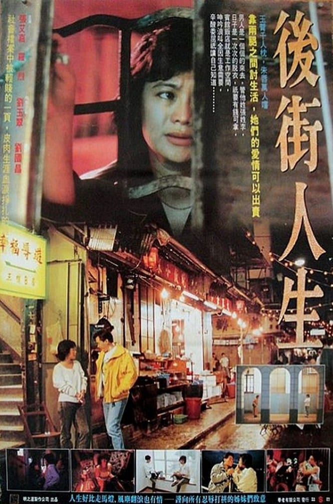 """Poster for the movie """"Queen of Temple Street"""""""