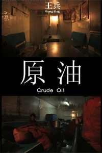 """Poster for the movie """"Crude Oil"""""""