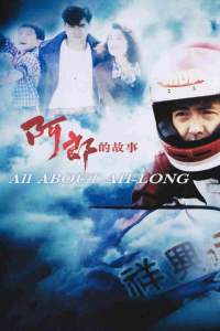 """Poster for the movie """"All About Ah-Long"""""""