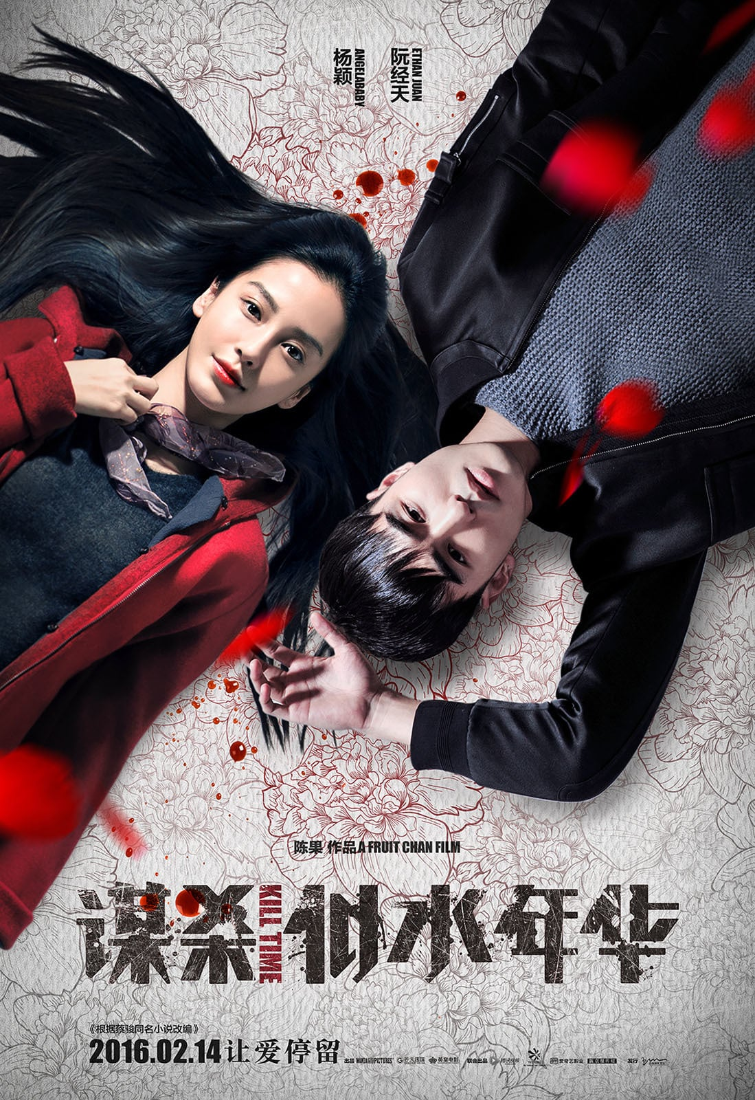 """Poster for the movie """"Kill Time"""""""