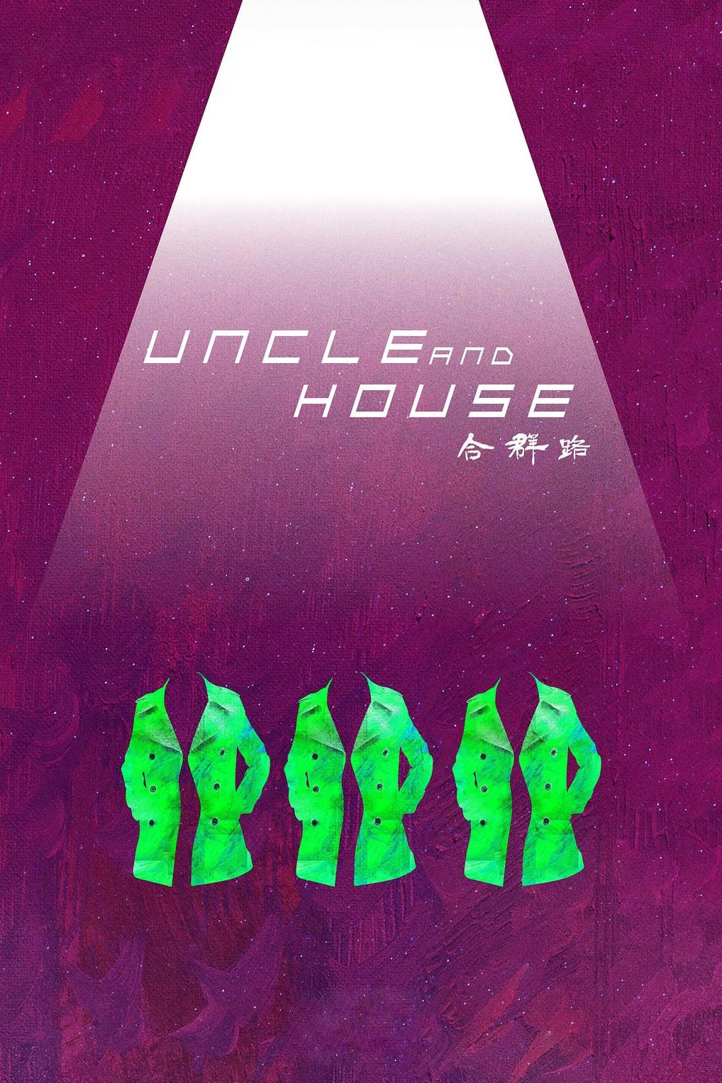 """Poster for the movie """"Uncle and House"""""""