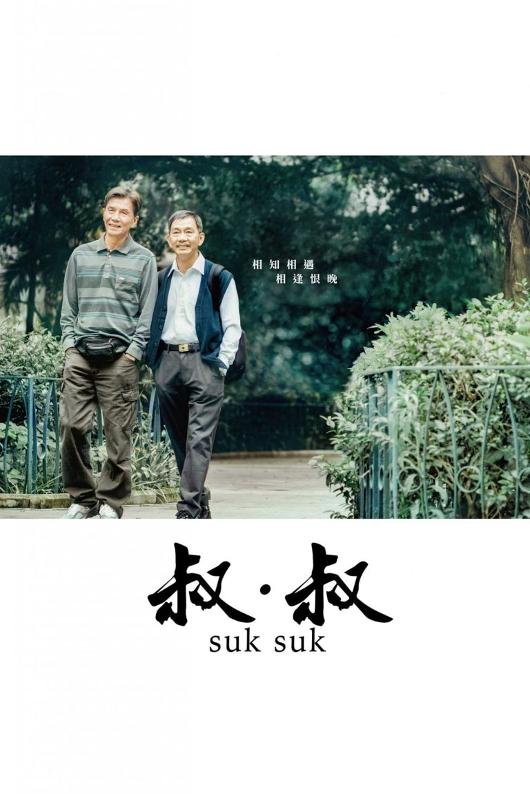 """Poster for the movie """"Suk Suk"""""""