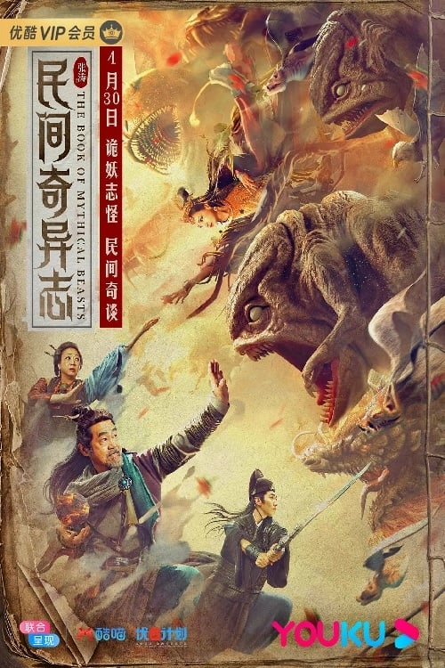 """Poster for the movie """"The Book of Mythical Beasts"""""""