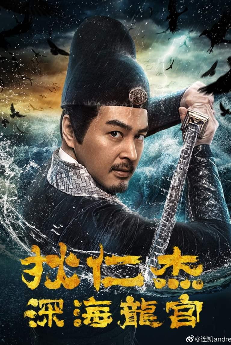 "Poster for the movie ""狄仁杰之深海龙宫"""
