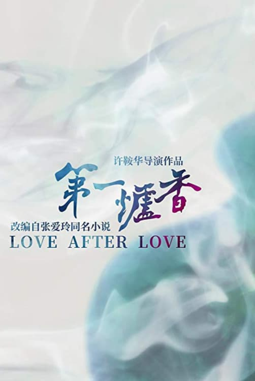 """Poster for the movie """"Love After Love"""""""