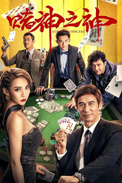 """Poster for the movie """"God of Gamblers"""""""