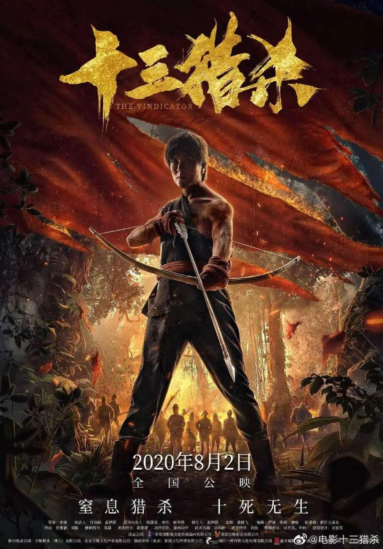 """Poster for the movie """"The Vindicator"""""""