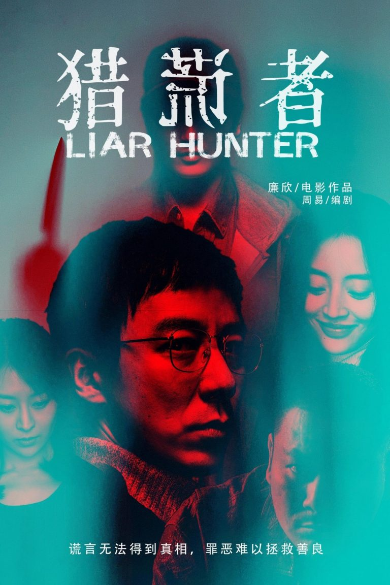 """Poster for the movie """"Liar Hunter"""""""