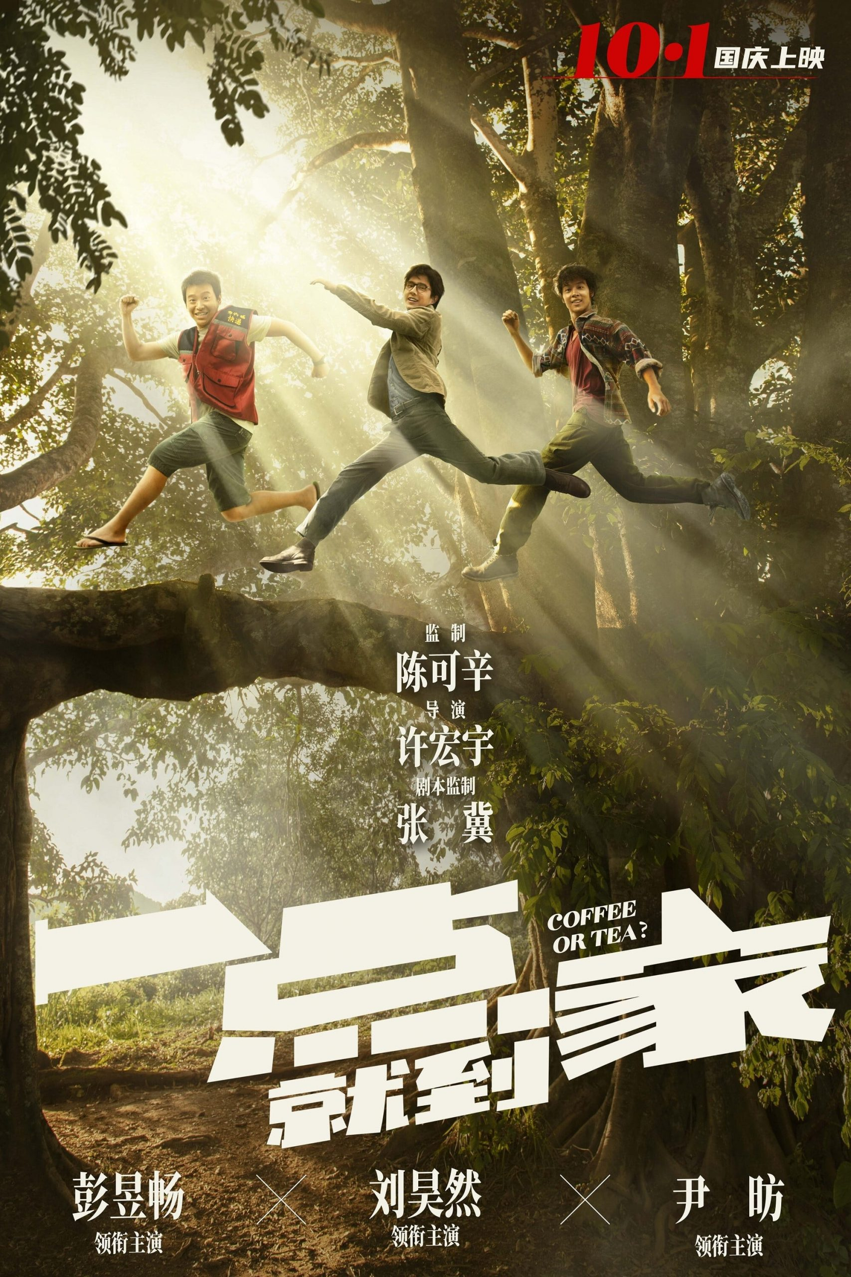 """Poster for the movie """"Coffee or Tea?"""""""
