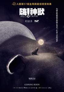 """Poster for the movie """"Hello! Tapir"""""""