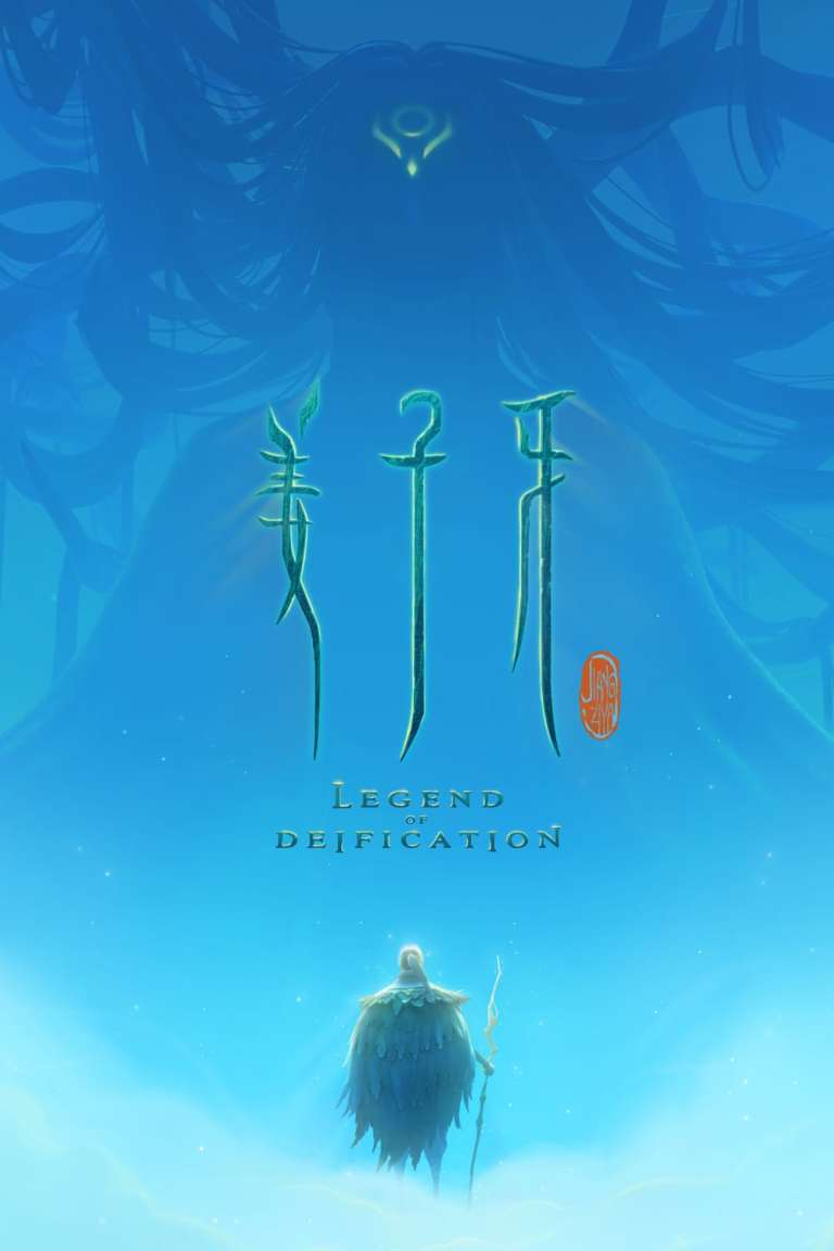 """Poster for the movie """"Legend of Deification"""""""