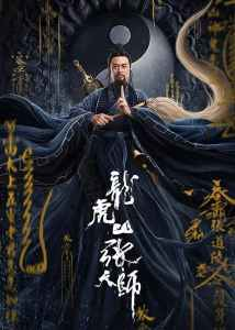 """Poster for the movie """"Zhang Sanfeng 2: Tai Chi Master"""""""