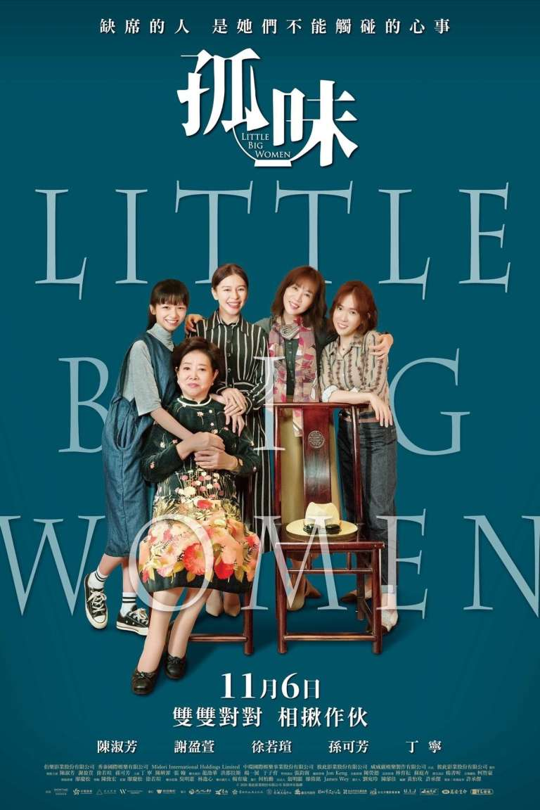 """Poster for the movie """"Little Big Women"""""""