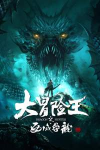 """Poster for the movie """"Dragon Hunter"""""""