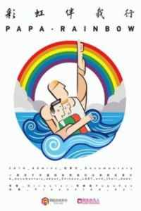 """Poster for the movie """"Papa Rainbow"""""""
