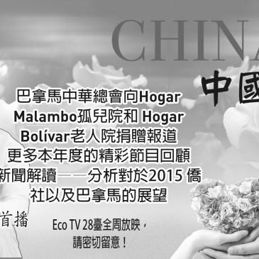 1月2日星期五中国之窗节目预告