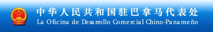 中国驻巴办事处关于峰会期间的安全提示