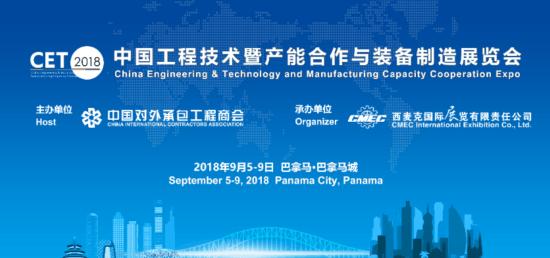 展示中国建造实力 共谱中巴合作华章——2018中国工程技术暨产能合作与装备制造展即将惊喜亮相
