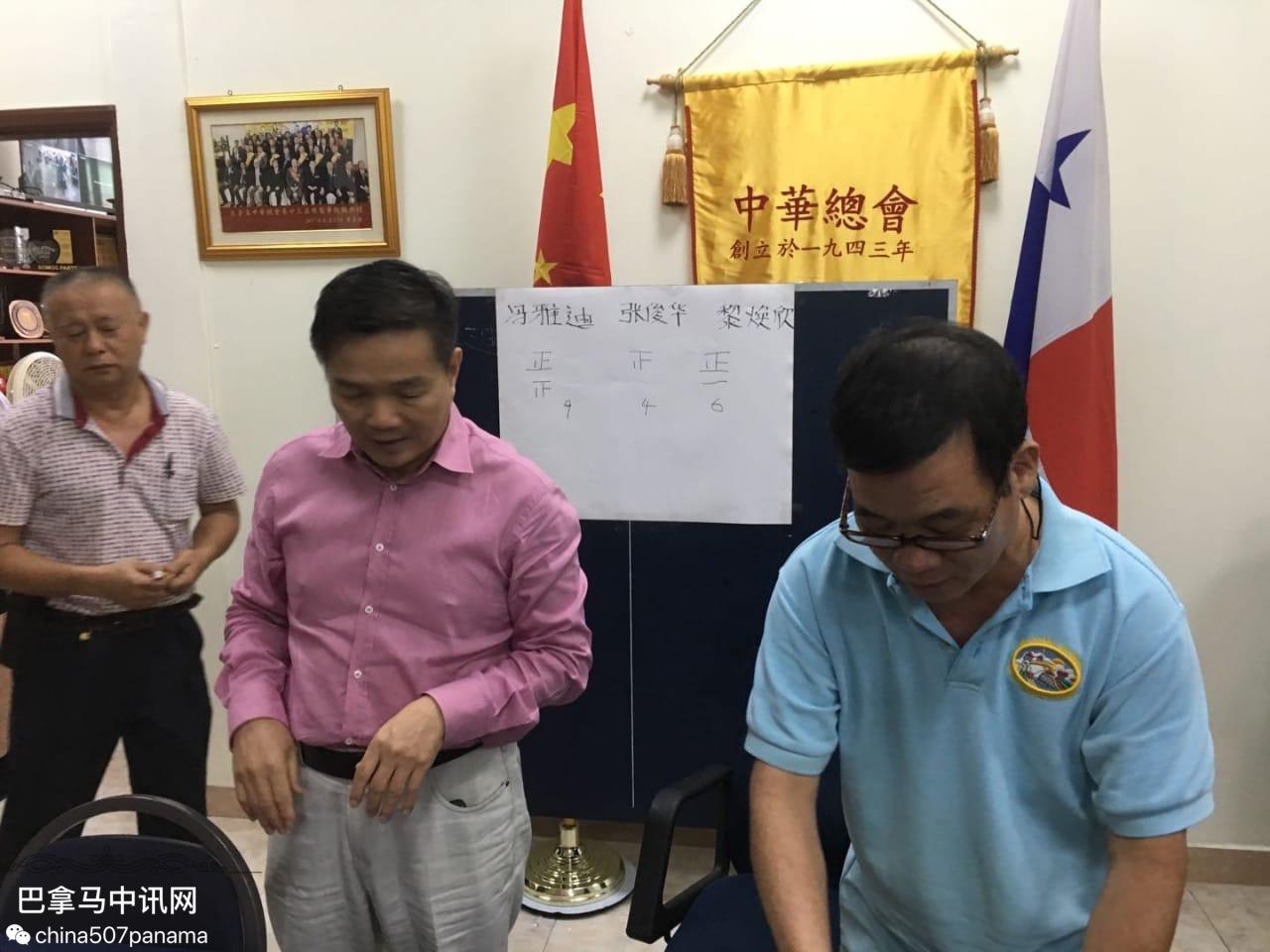 巴拿马中华总会举行第二十四届理监事换届选举(图)