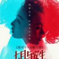 金馬奨53ダブル主演女優賞受賞作品「七月与安生」