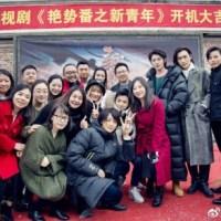 黄子韜タオ&易烊千璽主演ドラマ「豔勢番之新青年」クランクイン