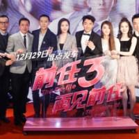韓庚&鄭愷主演映画「前任3:再見前任」北京プレミア開催