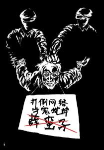 """The sign reads """"Strike down online demon and monster Xue Manzi"""""""