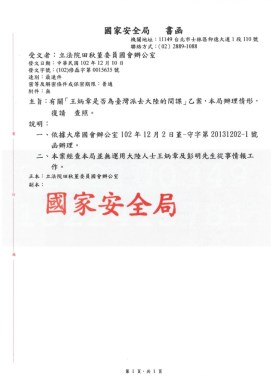 Statement by Taiwan National Security Bureau