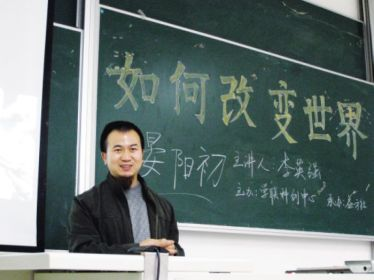 "Li Yingqiang (李英强), founder of Liren Library, gave a lecture on ""How to Change the World."""