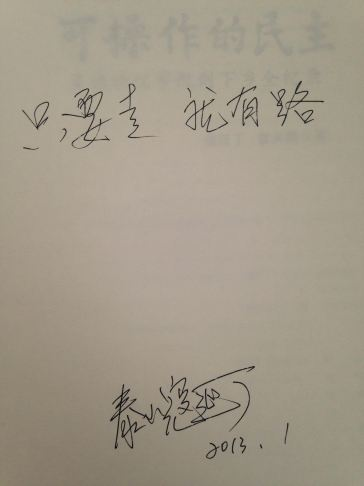 """""""As long as you tread, there will be path."""" - Kou Yanding of Taishan"""