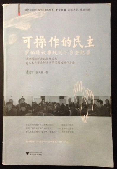 《可操作的民主》(The Operation of Democracy), by Kou Yanding and Yuan Tianpeng