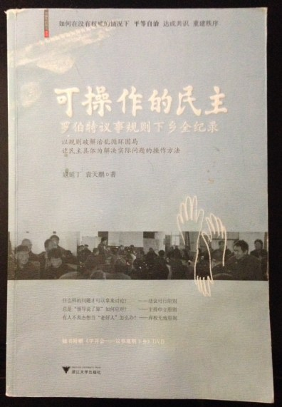 《可操作的民主》(The Operation of Democracy), by Kou Yanding and Yuan Tianpeng