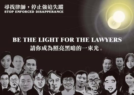 律师家人_国际强迫失踪日1