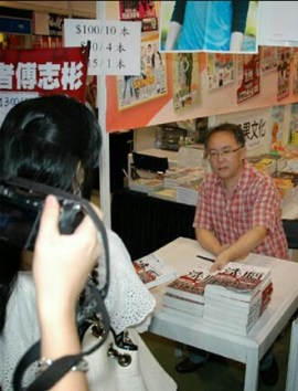 Fu Zhibin signs copies of his book at a book fair in Hong Kong. Photo: http://cppc1989.blogspot.com/2015/01/cppc000219.html